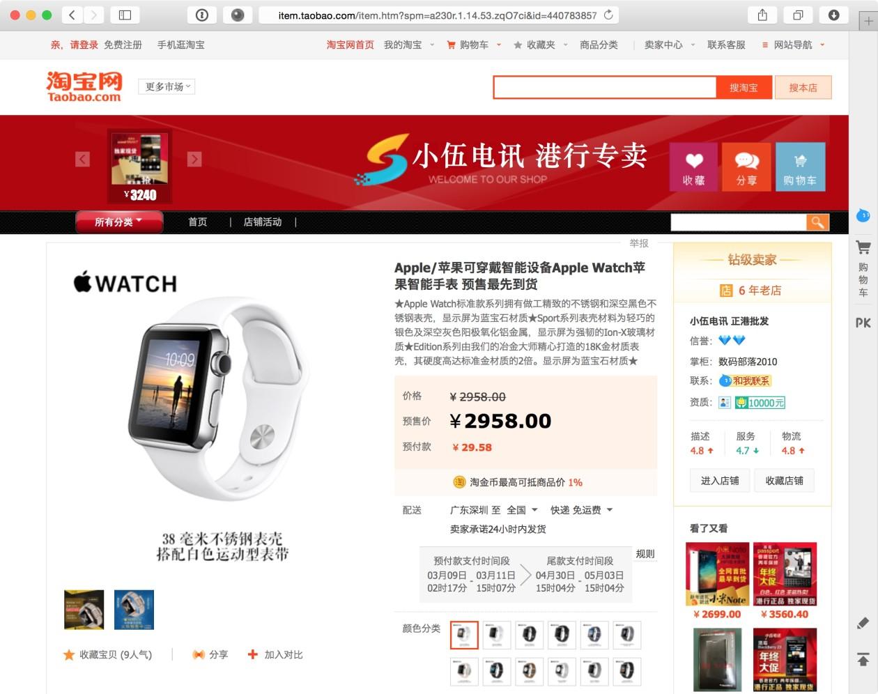 Apple Watch falso
