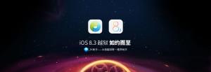 Jailbreak para o iOS 8.3