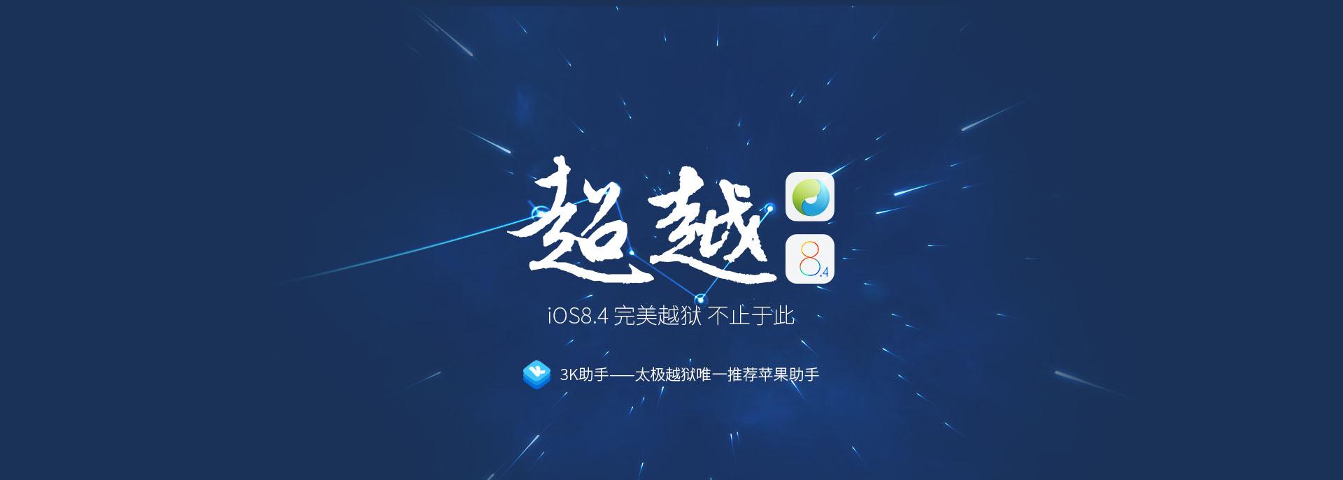 Jailbreak para o iOS 8.4 do TaiG