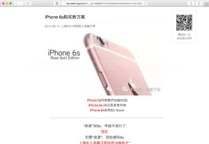 Esperma e iPhone 6s na China