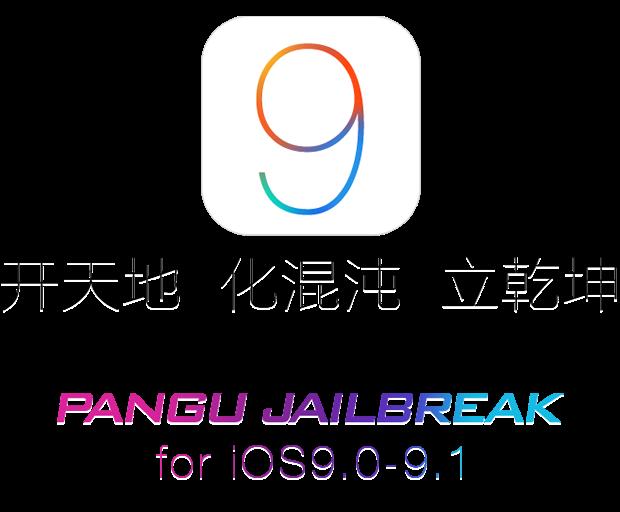 Jailbreak do PanGu para o iOS 9.1