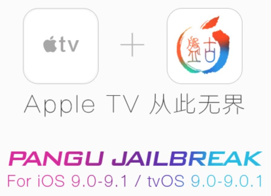 Jailbreak para a Apple TV
