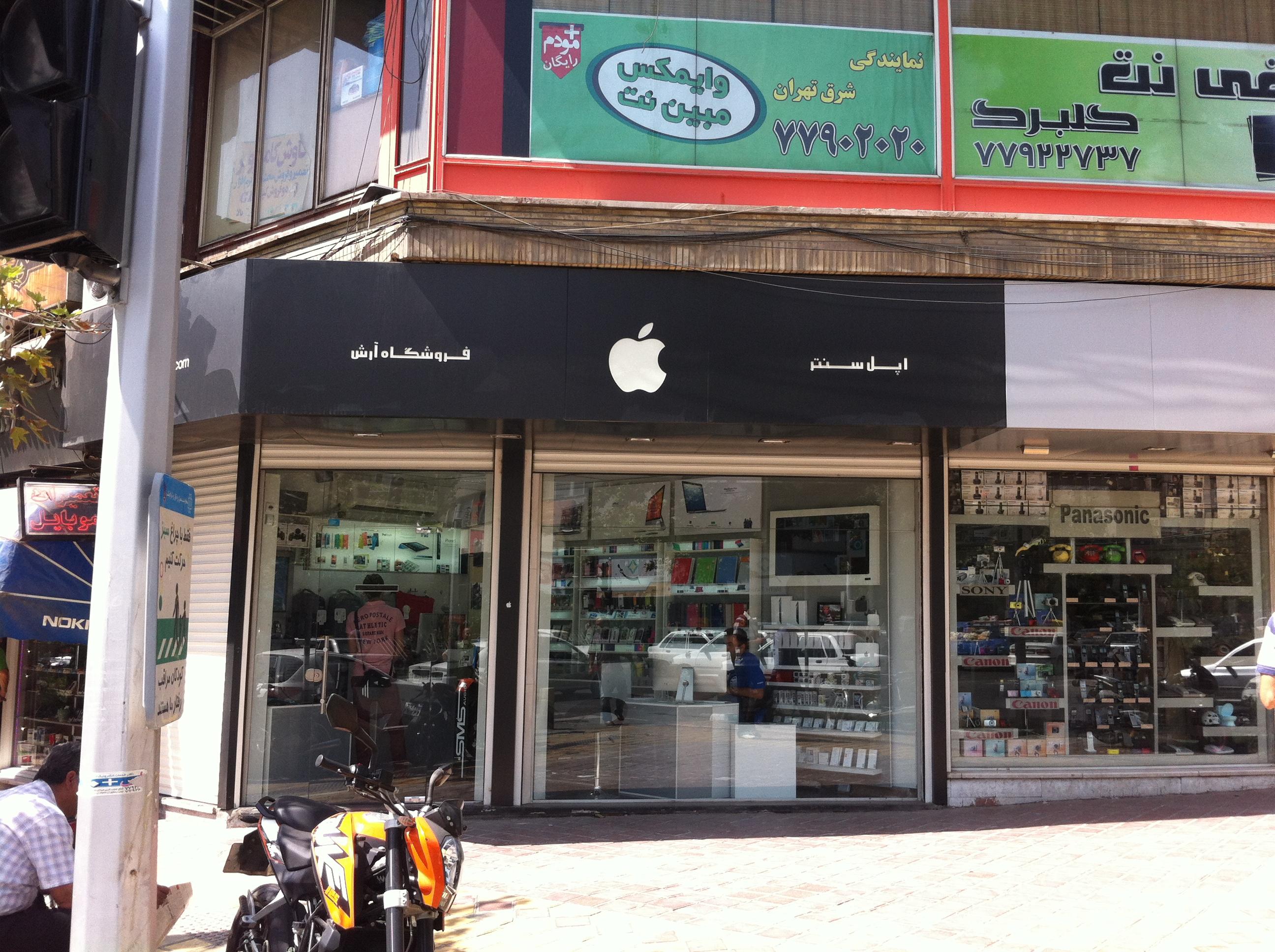 Loja clandestina da Apple no Irã