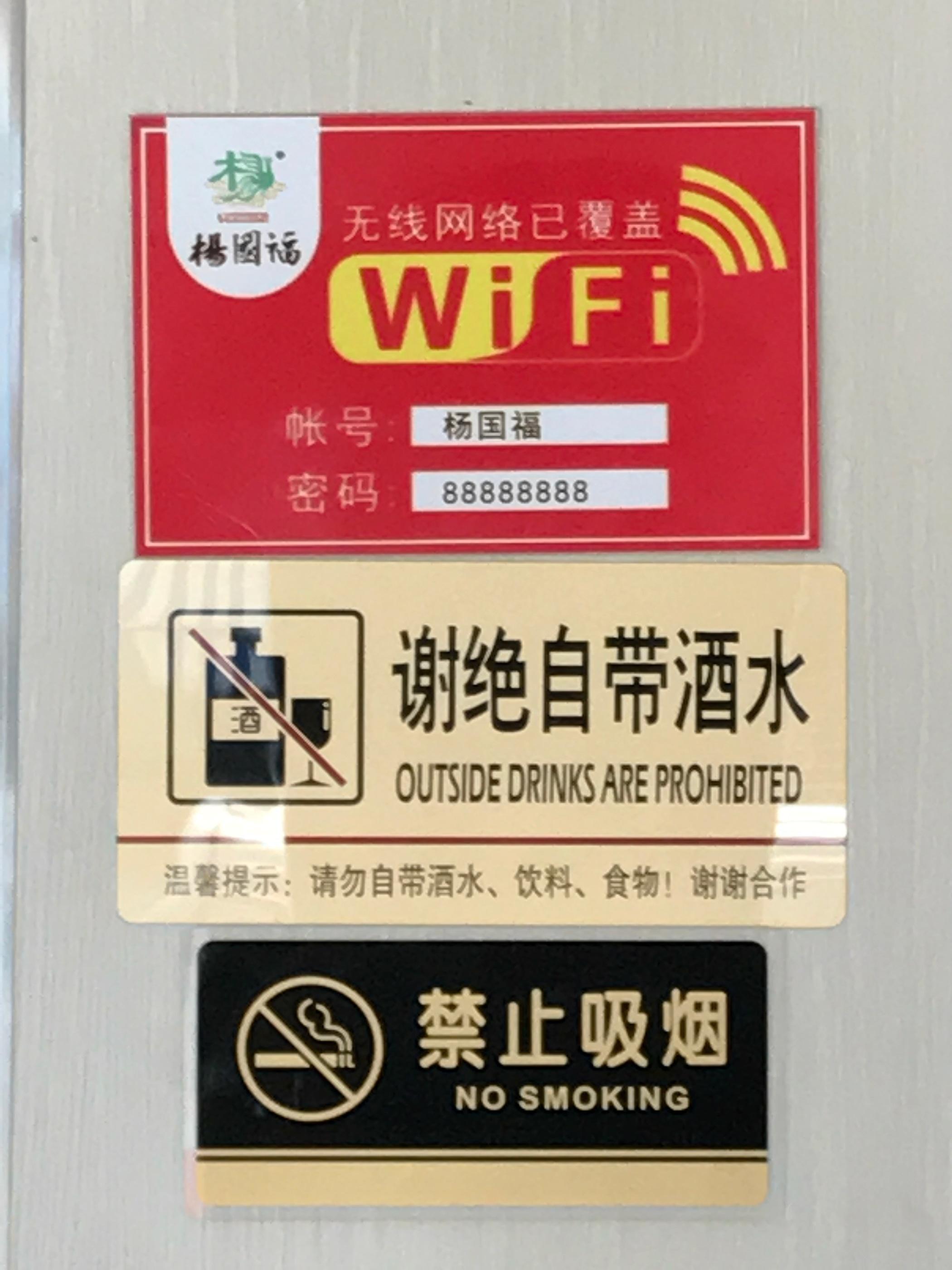 Senha 88888888 de Wi-Fi na China