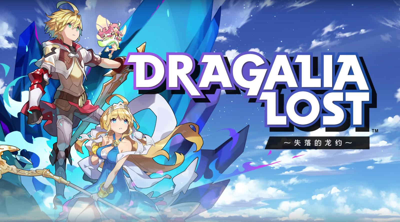Dragalia Lost, novo jogo da Nintendo para iOS