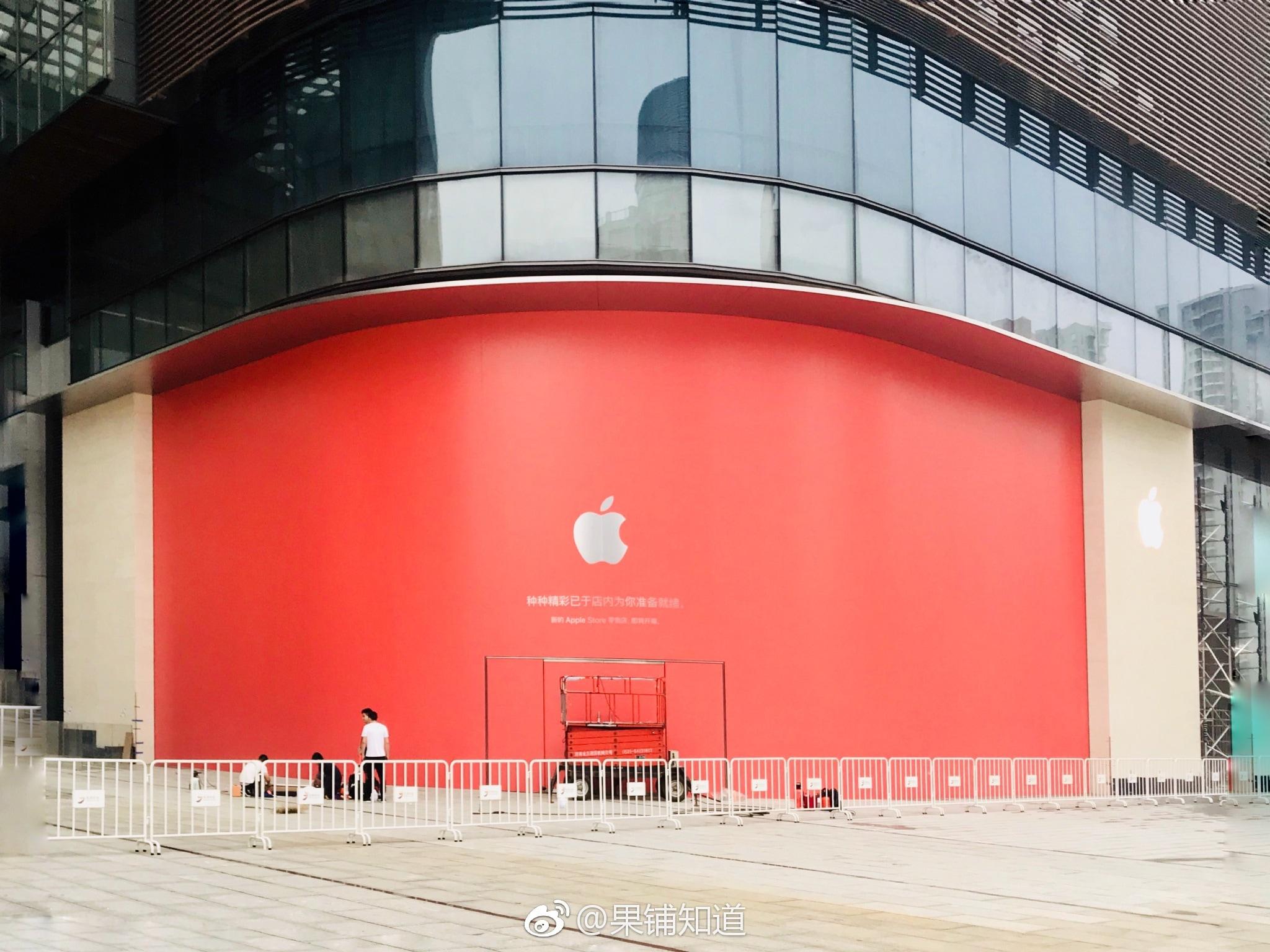 Apple Store em Shuzou
