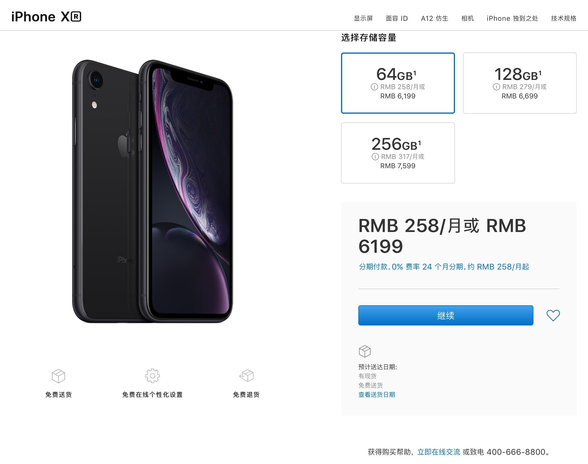 iPhone XR de 64GB, agora por CN¥6.199 (cerca de R$3.577)