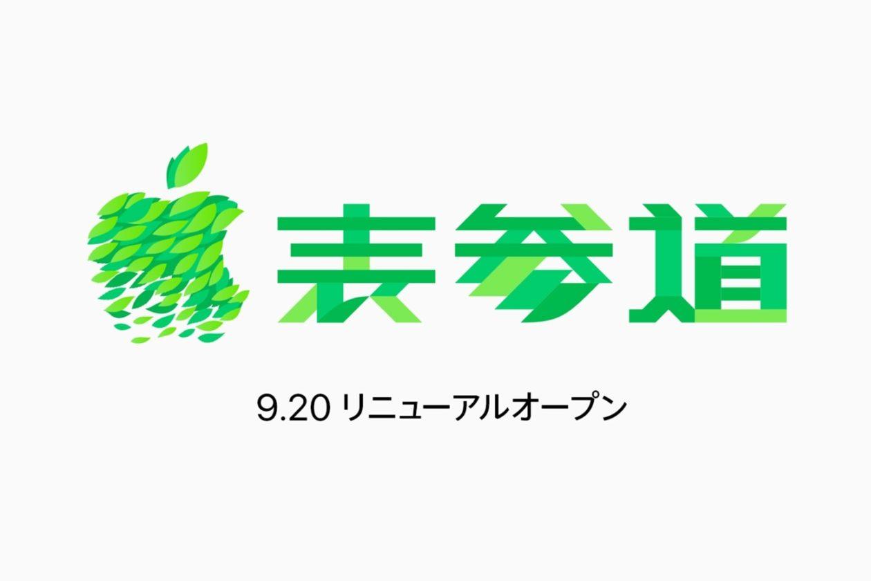 Reinauguração da Apple Omotesando