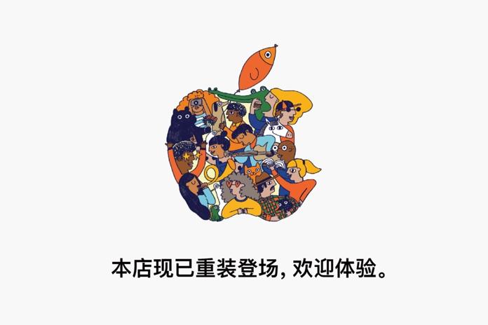 Logo da Apple Shanghai iapm