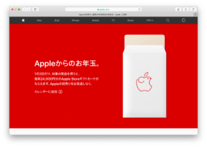 Site da Apple do Japão