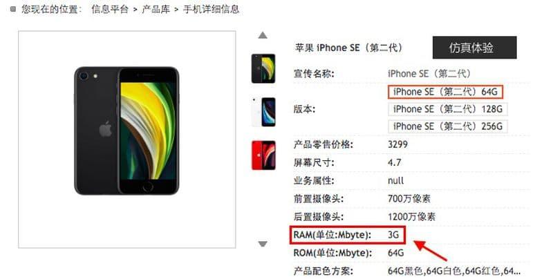 Especificações do novo iPhone SE