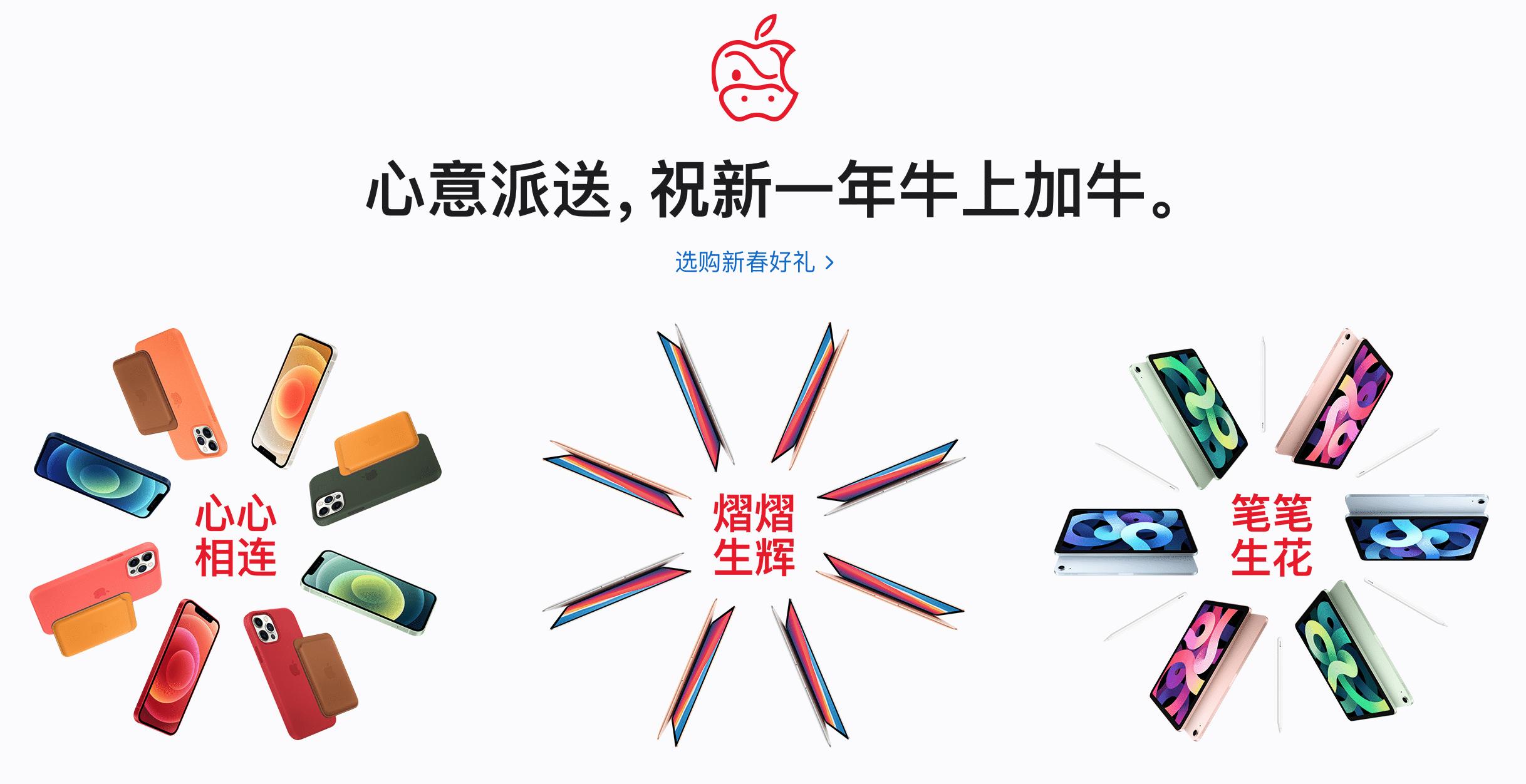 Guia de presentes da Apple para o Ano Novo Chinês