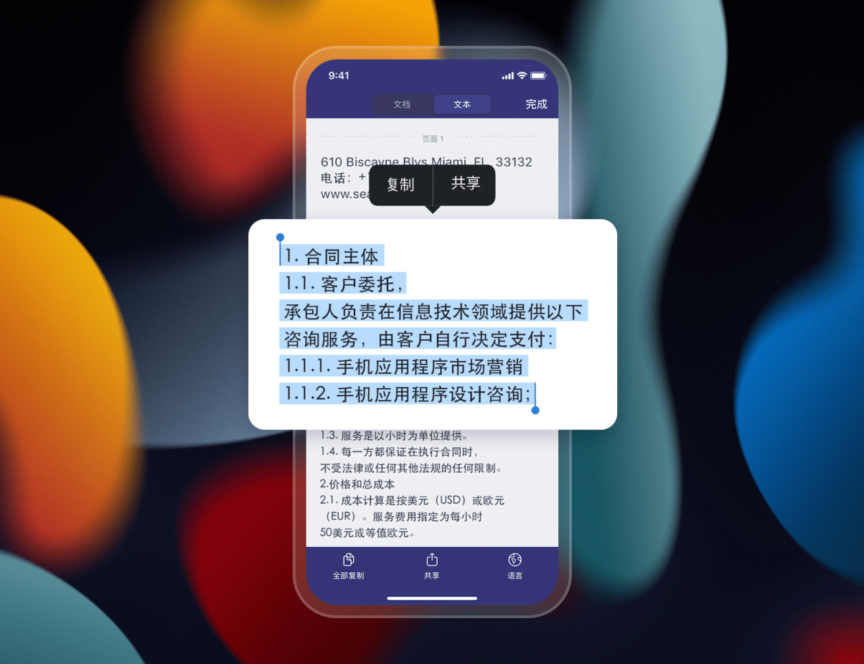 Optical Character Recognition (OCR) em Chinês do Scanner Pro da Readdle